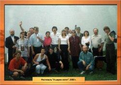 История КСП в фотографиях. 25 лет
